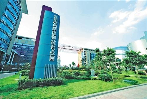 九龙坡区高新科技创业园.jpg